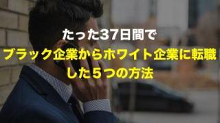 転職_37日間
