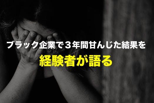 ブラック企業_3年間