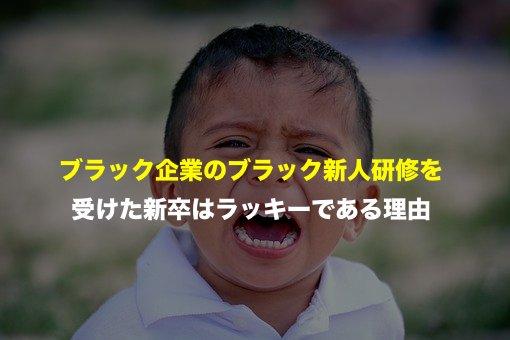 ブラック_新人研修