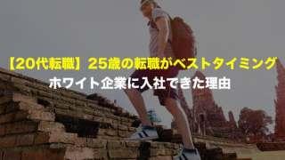 転職_20代