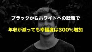 転職_幸福度300%増