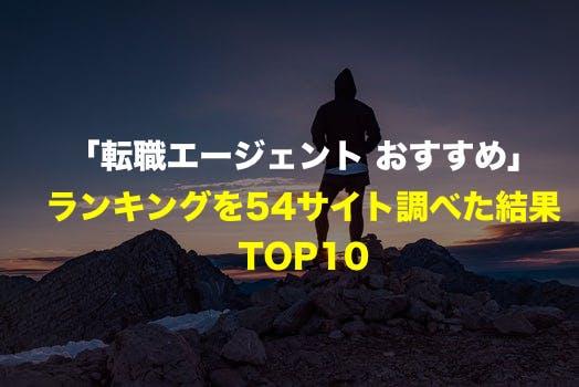 転職エージェント_TOP10