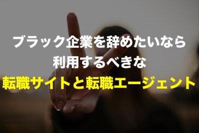 転職_サイト&エージェント