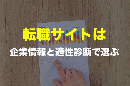 転職サイト_おすすめ