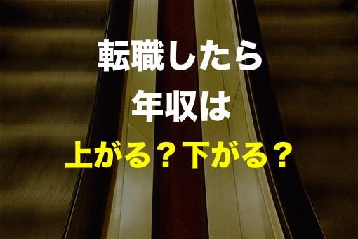 転職_年収