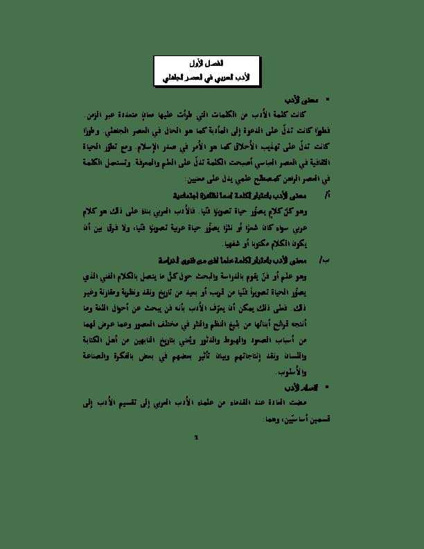 Pdf فصول في تاريخ الأدب العربي Abubakar Kabir Academiaedu