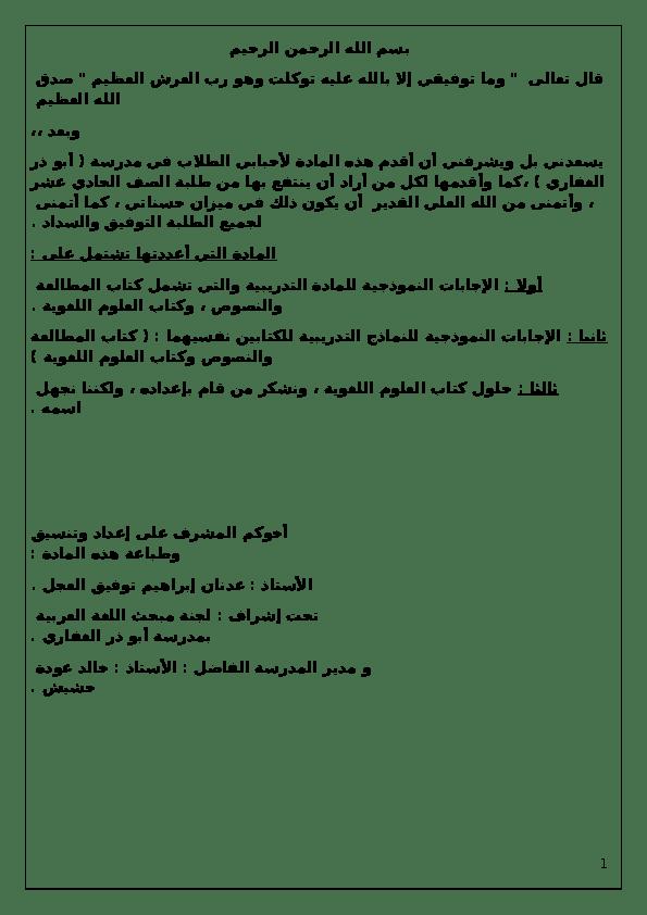 Doc المطالعة والأدب والنقد تدريبات كامل الوحدات 11 Hanim Sali