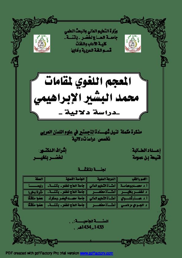 Pdf المعجم اللغوي لمقامات محمد البشير الإبراهيمي البشير