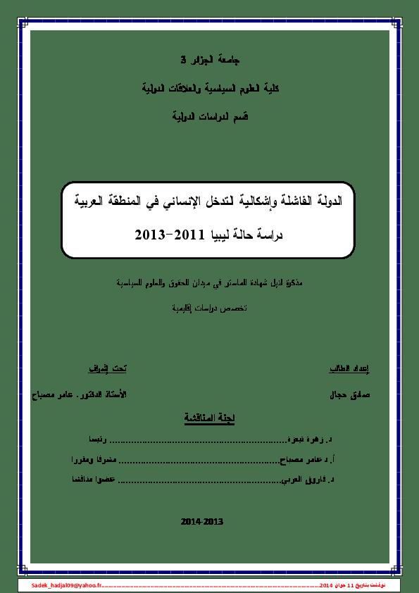 Pdf الدولة الفاشلة وإشكالية التدخل الإنساني في المنطقة العربية