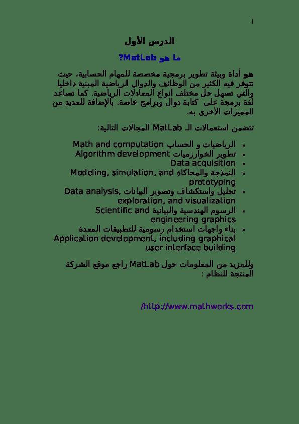Doc الماتلاب Matlab Abdaladem Boder Academia Edu