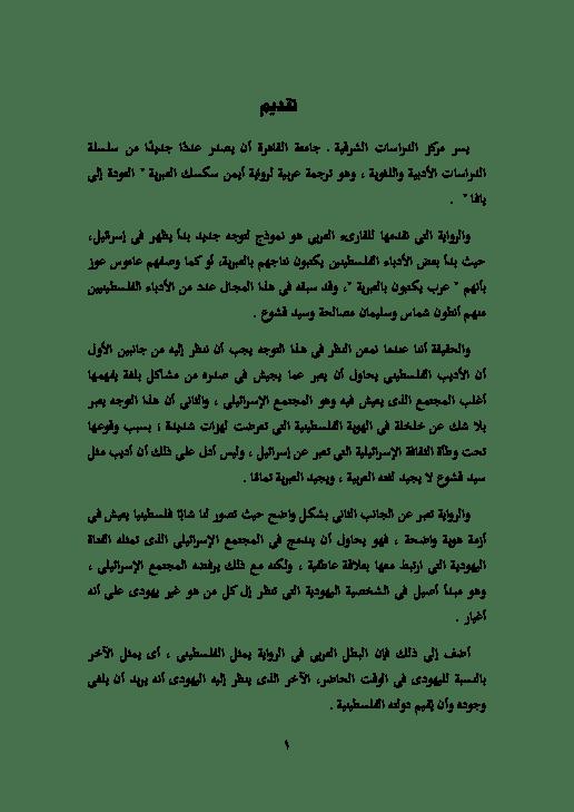 Pdf אל יפו العودة الى يافا Dr Mohammed Alghbban