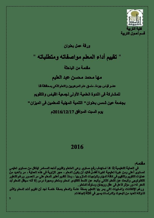 Doc ورقة عمل مقدمة عن تقييم أداء المعلم Docx Maha Mohsen
