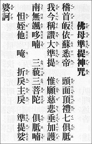 4. 準提佛母神咒: