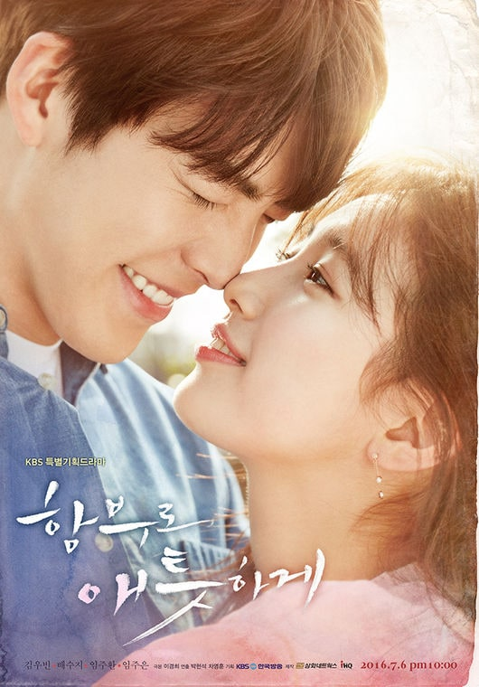 """Kim Woo Bin And Suzy Are So Adorable In New """"Uncontrollably Fond"""" Poster"""