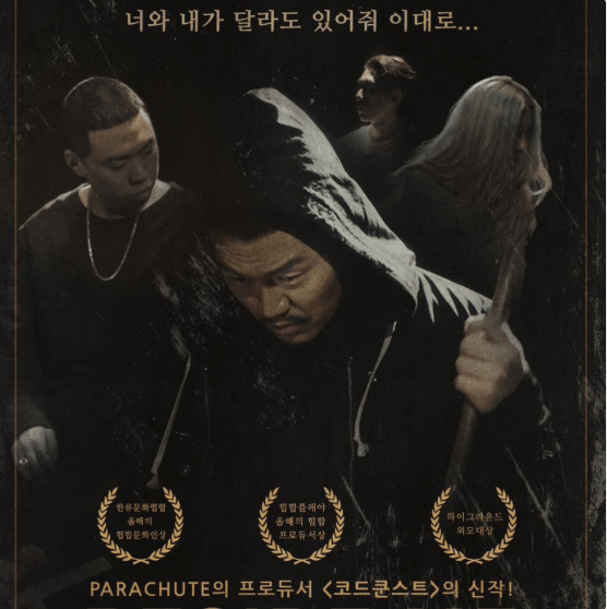 Code Kunst To Team Up With YDG, BewhY, And Suran For New Single