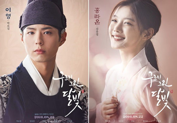 """Moonlight Drawn By Clouds"" Unveils Park Bo Gum And Kim Yoo Jung's Posters"