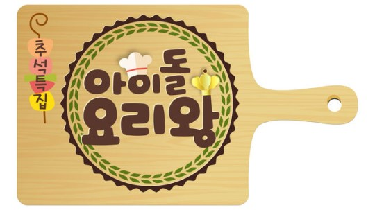 Image result for mbc idol cooking king