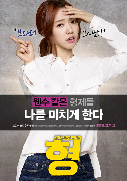 Jo Jung Suk EXO D.O. (2)