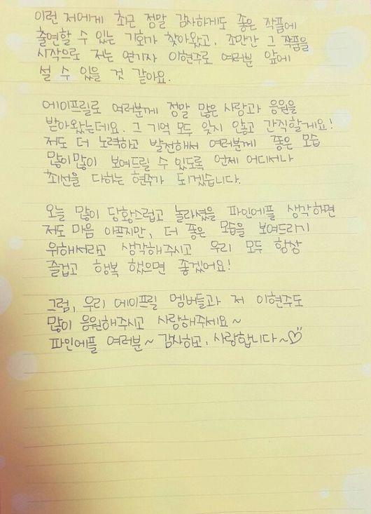 April Hyunjoo2