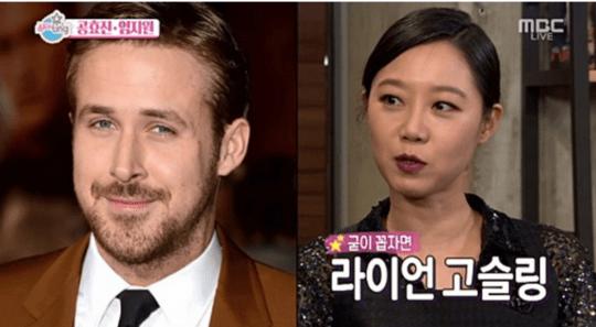 Gong Hyo Jin Ryan Gosling