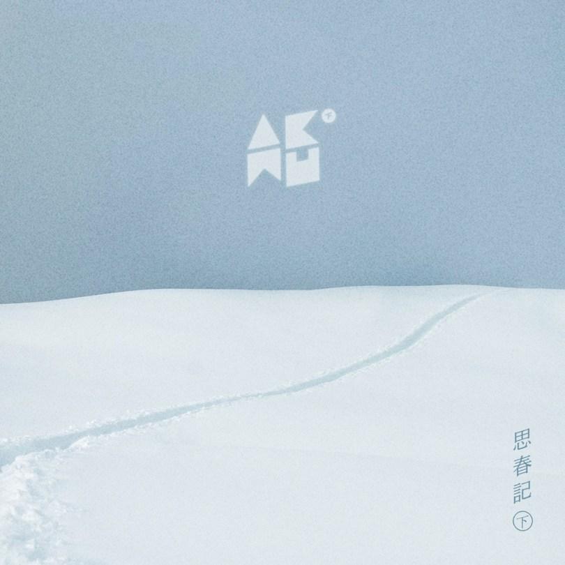 Akdong Musician Winter