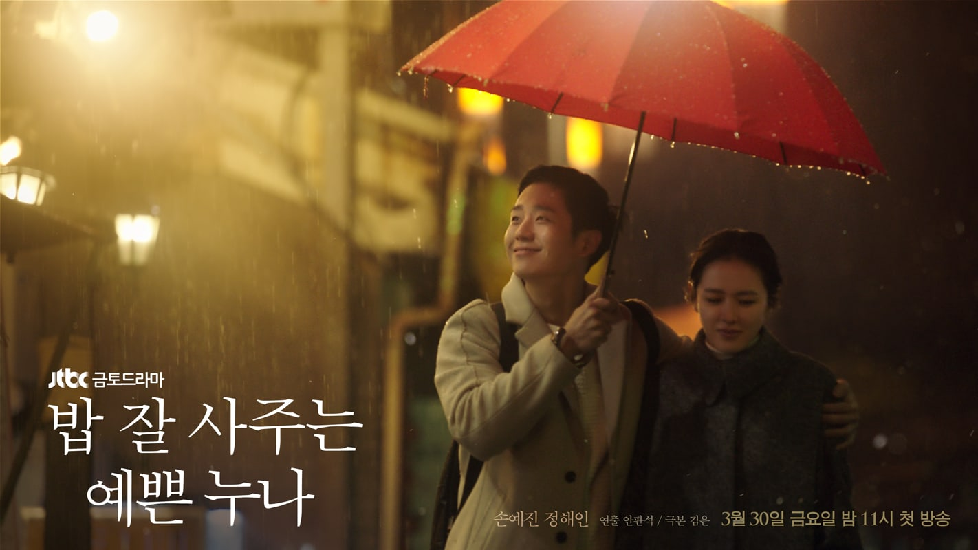 Jung Hae In And Son Ye Jin Share Sweet Moments Together In