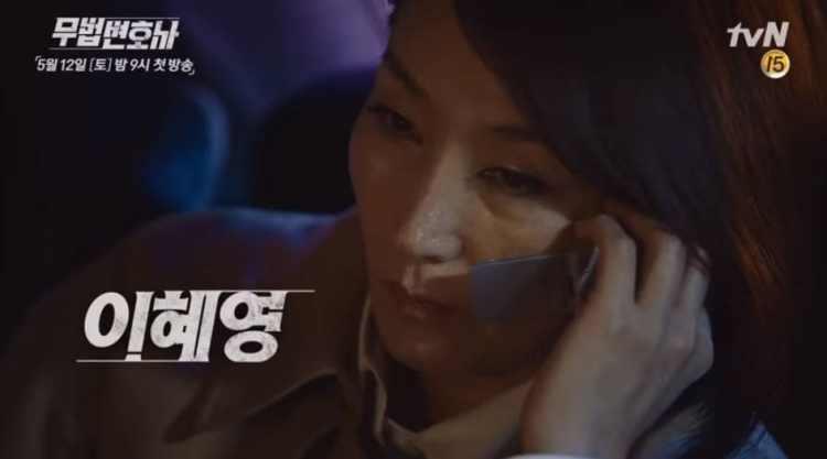 อีฮเยยอง รับบท ชามุนซุก