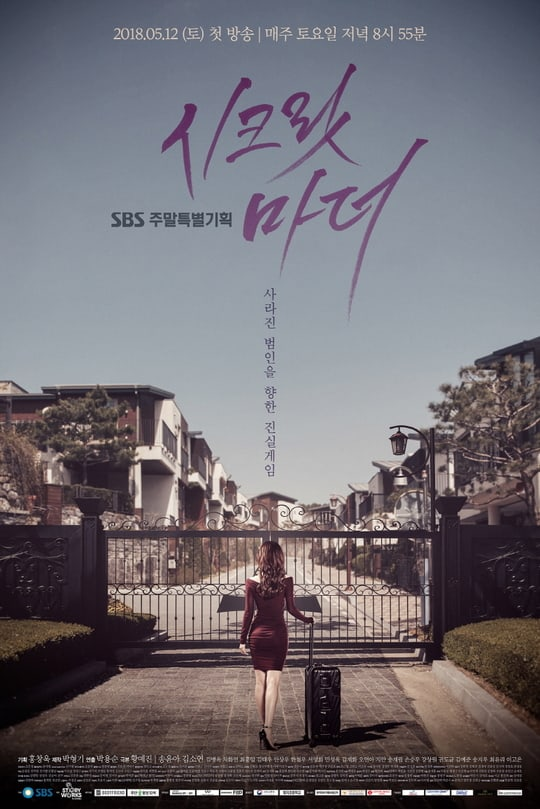"SBS's Upcoming Drama ""Secret Mother"" Drops Official ..."