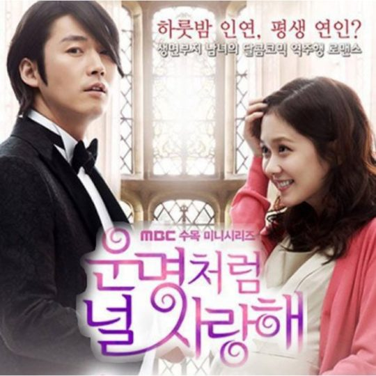 - Fated to love you 540x540 - 8 Contract Marriage K-Dramas That Will Move Your Heart  - Fated to love you 540x540 - 8 Contract Marriage K-Dramas That Will Move Your Heart