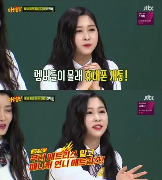 - Dayoung - WJSN's Dayoung Reveals How She Outsmarted Her Manager To Use Her Phone  - Dayoung - WJSN's Dayoung Reveals How She Outsmarted Her Manager To Use Her Phone