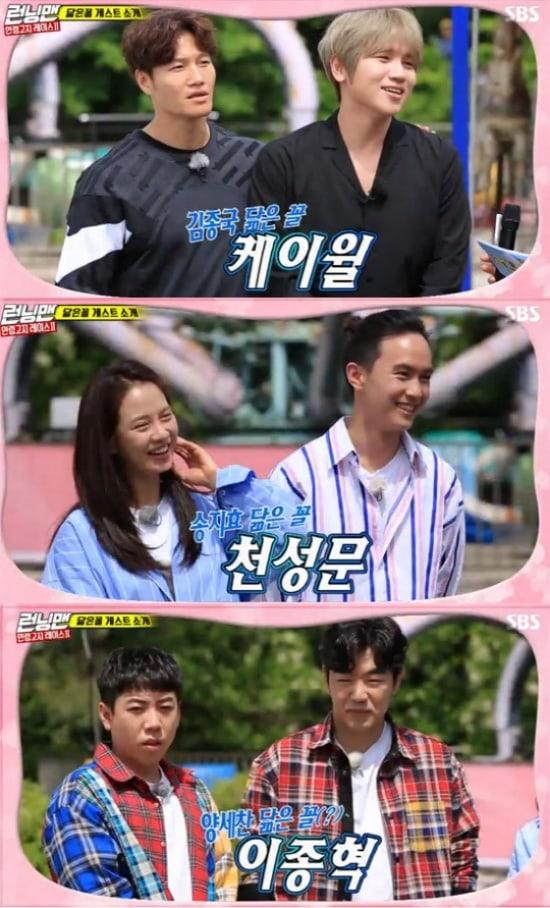 """- Kim Jong Kook K - """"Running Man"""" Cast Meet Their Doppelgangers For Double The Fun  - Kim Jong Kook K - """"Running Man"""" Cast Meet Their Doppelgangers For Double The Fun"""