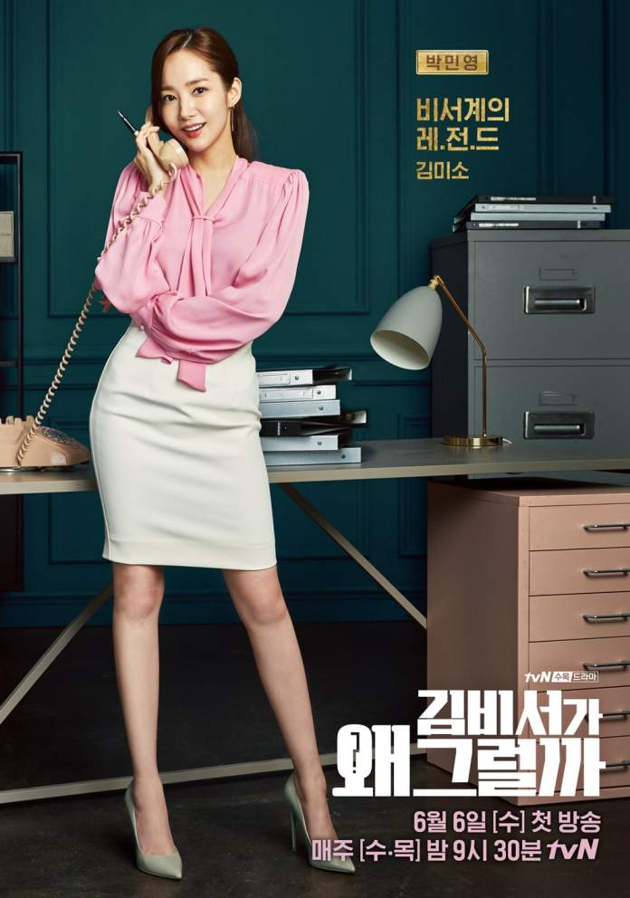 - Whats Wrong with Secretary Kim2 - Park Seo Joon, Park Min Young, And Lee Tae Hwan Give Viewers A Peek At Their Characters In Drama Posters  - Whats Wrong with Secretary Kim2 - Park Seo Joon, Park Min Young, And Lee Tae Hwan Give Viewers A Peek At Their Characters In Drama Posters