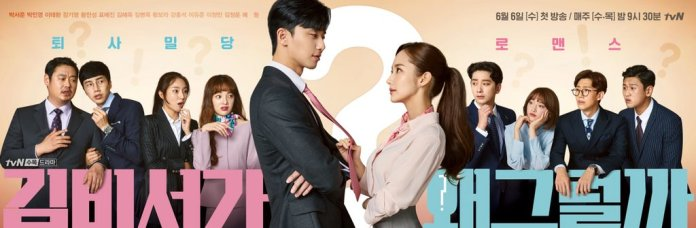 """- whats wrong with secretary kim4 - Watch: """"What's Wrong With Secretary Kim?"""" Drops Main Poster + Making Film  - whats wrong with secretary kim4 - Watch: """"What's Wrong With Secretary Kim?"""" Drops Main Poster + Making Film"""