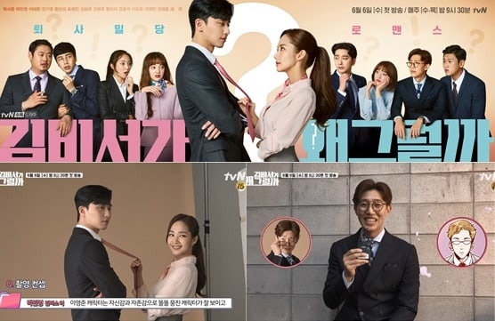 """- park seo joon park min young7 - Watch: """"What's Wrong With Secretary Kim?"""" Drops Main Poster + Making Film  - park seo joon park min young7 - Watch: """"What's Wrong With Secretary Kim?"""" Drops Main Poster + Making Film"""