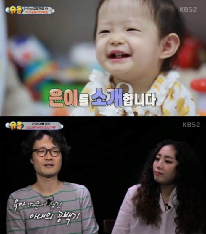 """- jo jung chi jung in the return of superman - Jo Jung Chi And Jung In Reveal How Much Their Daughter Resembles Them On """"The Return Of Superman""""  - jo jung chi jung in the return of superman - Jo Jung Chi And Jung In Reveal How Much Their Daughter Resembles Them On """"The Return Of Superman"""""""