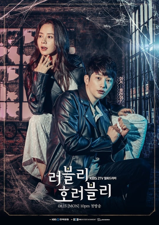 "- Lovely Horror vely 2 - Song Ji Hyo And Park Shi Hoo Are Scared In Chilling ""Lovely Horror-vely"" Main Posters  - Lovely Horror vely 2 - Song Ji Hyo And Park Shi Hoo Are Scared In Chilling ""Lovely Horror-vely"" Main Posters"
