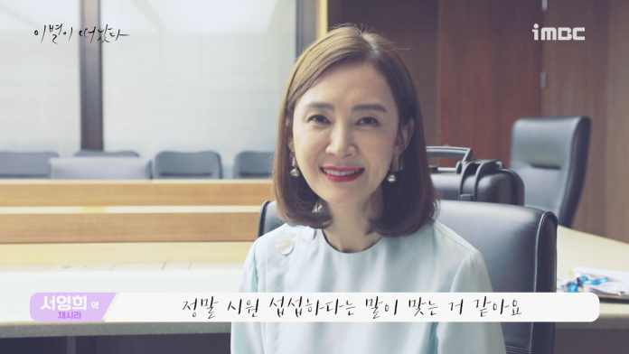 """- Chae Si Ra1 - Jung Hye Young, Chae Si Ra, Jo Bo Ah, And More Share Thoughts On End Of """"Goodbye To Goodbye""""  - Chae Si Ra1 - Jung Hye Young, Chae Si Ra, Jo Bo Ah, And More Share Thoughts On End Of """"Goodbye To Goodbye"""""""