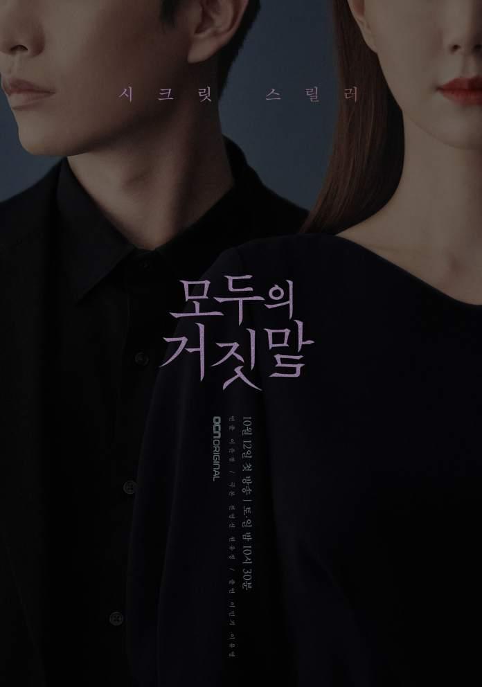 ผลการค้นหารูปภาพสำหรับ the lies within ocn poster soompi