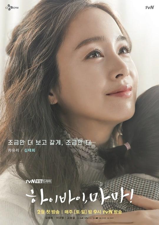 Kim Tae Hee And Lee Kyu Hyung's Upcoming Drama Reveals New ...