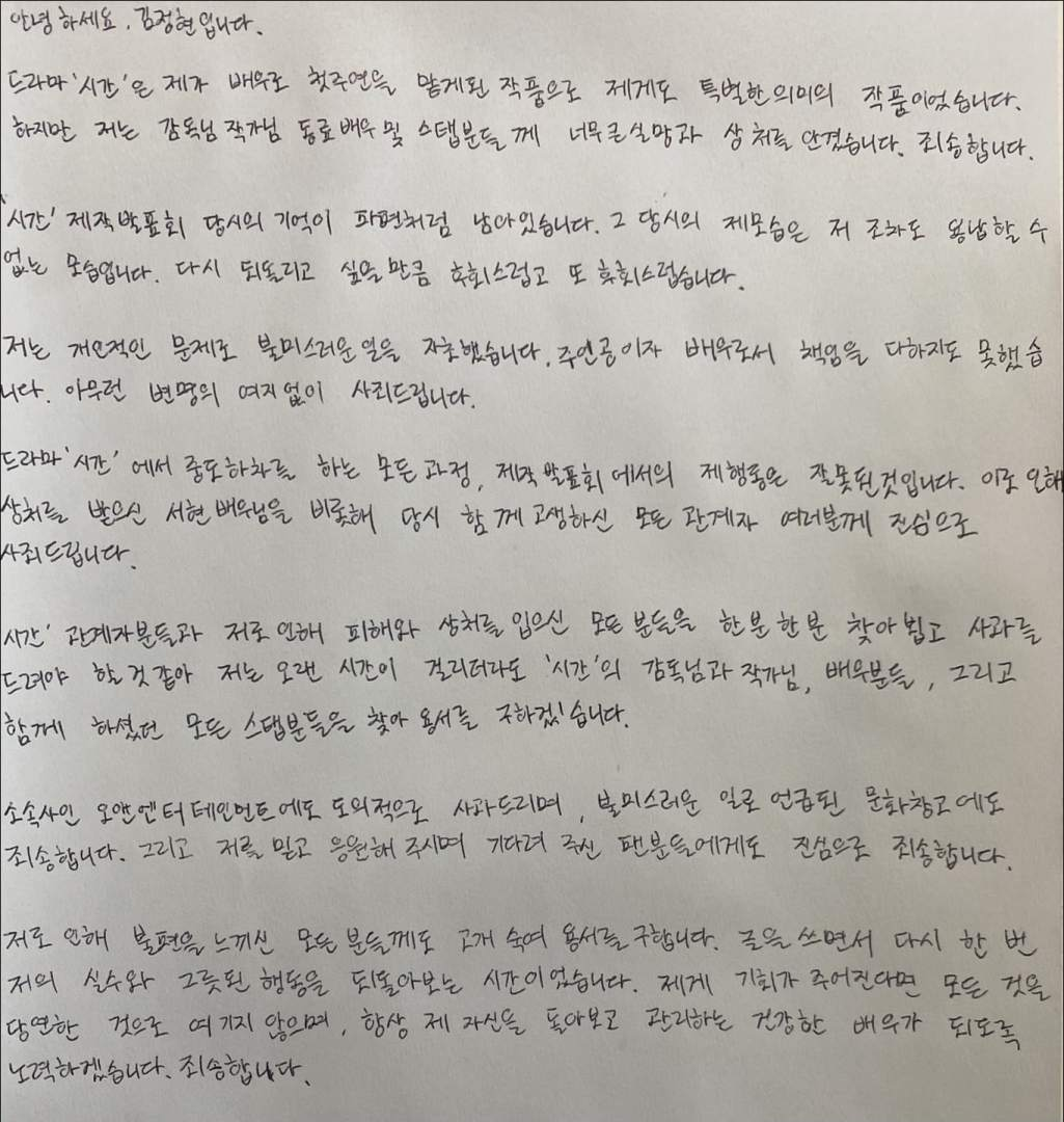 kim jung hyun's letter