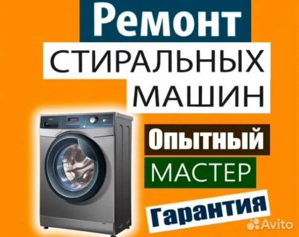 Ремонт стиральных машин и водонагревателей в Саратове ...