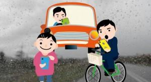 交通事故 自転車 スマホ