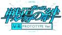戦場の絆VR タイトルロゴ