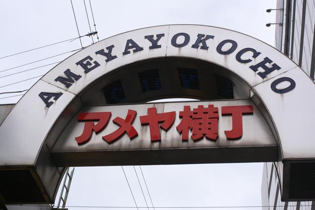 3 - ameyayokocho