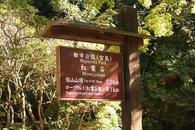 1 miyajima park