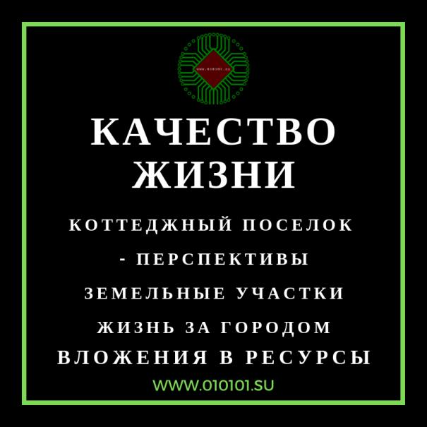 земельные_участки_купить