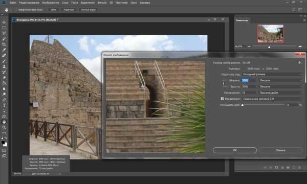 Как увеличить изображение в фотошопе без потери качества