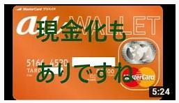 au walletプリペイドカードの残金をを現金化する方法