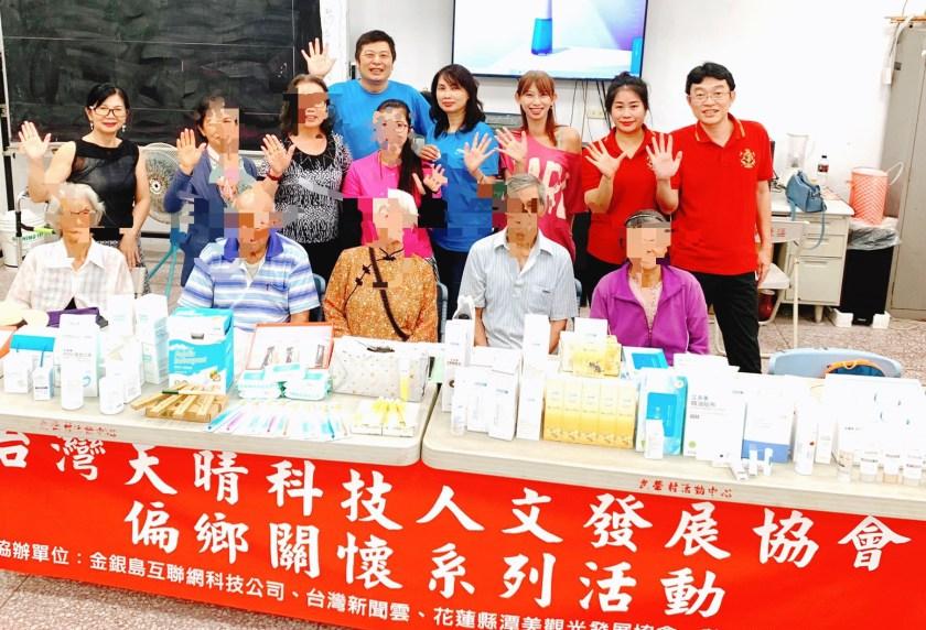 台灣天晴人文科技發展協會關懷弱勢