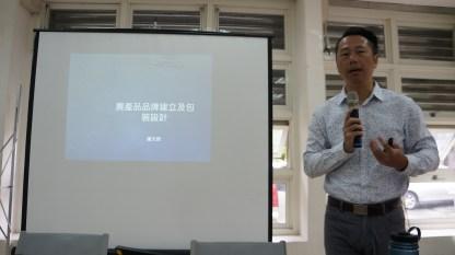 石材暨資源產業研究發展中心潘文欽副研究員介紹農產品品牌建立及包裝設計